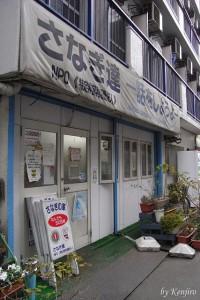 NPO・さなぎ達/横浜・寿町周辺