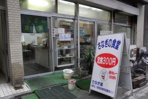 さなぎの食堂/横浜・寿町周辺