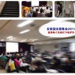 【フォトレポート】《反貧困全国集会2014 ~生きぬくためにつながろう!~》