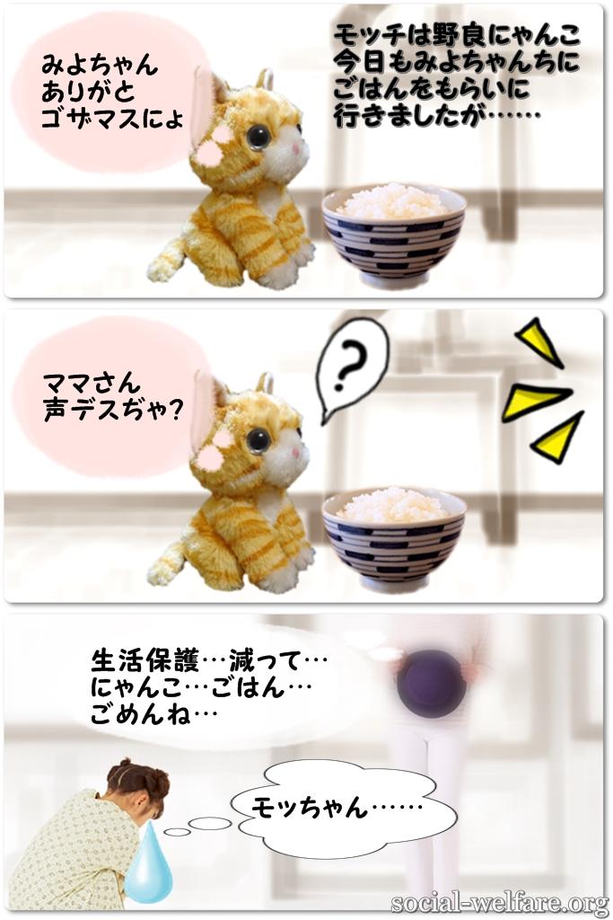 モッチ_1_4