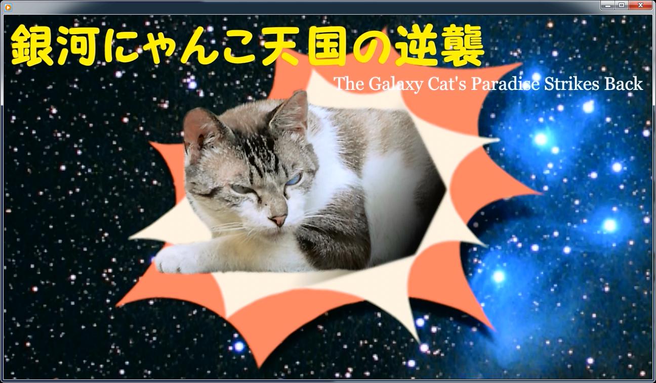 猫劇場《銀河にゃんこ天国の逆襲》最終回「水際作戦 後編」