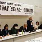 【フォトレポート】「生活保護「改革」を問う11・20緊急院内集会」
